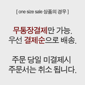 one size SALE 상품 구매시 필독!special price  제외 :)
